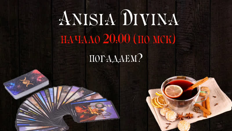 Анисия Дивина Таро онлайн любовь и отношения деньги и работа