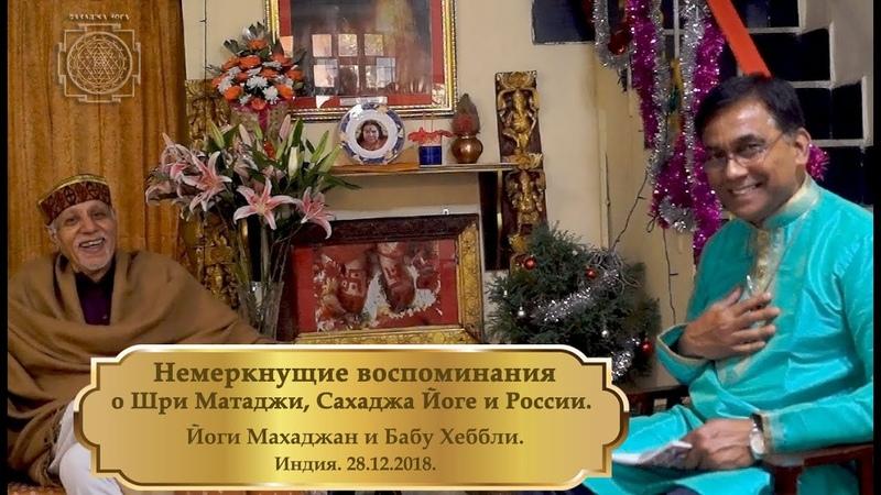 Немеркнущие воспоминания Беседа Бабу Хеббли с Йоги Махаджаном