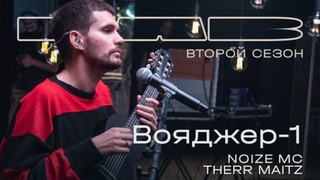 Noize MC, Therr Maitz 一 Вояджер-1 (LAB с Антоном Беляевым)