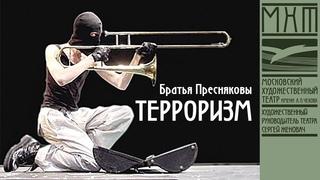 Терроризм — спектакль МХАТ Чехова по пьесе братьев Пресняковых, режиссер — Кирилл Серебренников