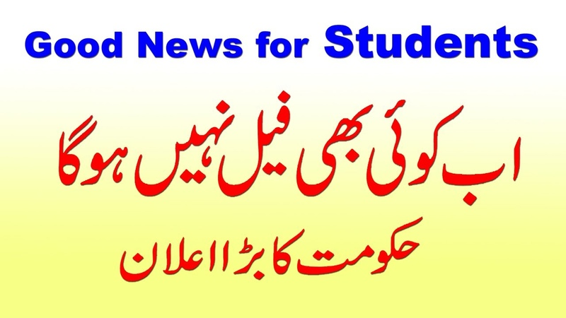 Good News for Students 8th Class Board Exams Policy UTV