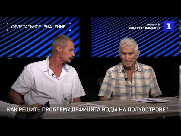 Коккозка утолит ли жажду Севастополь за счёт Крыма