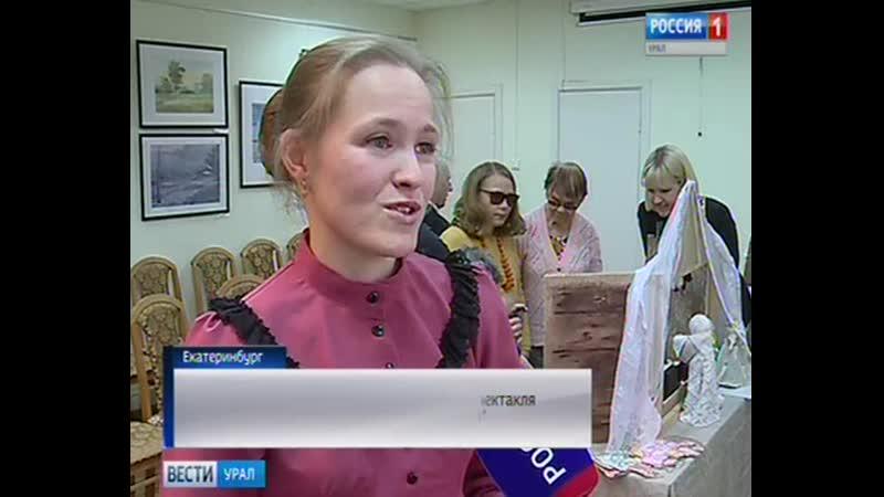 В Екатеринбурге представили спектакль для слабовидящих и слепых людей (Вести-Урал, 10.12.2019)