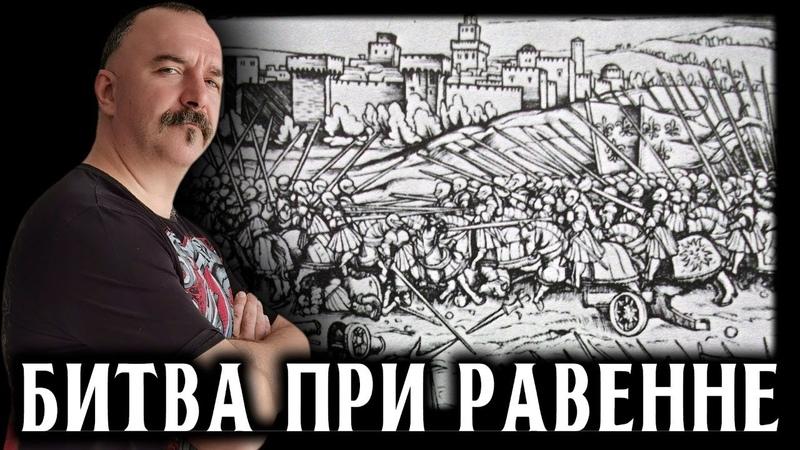 Битва при Равенне 11 апреля 1512 Пробуждение бога войны