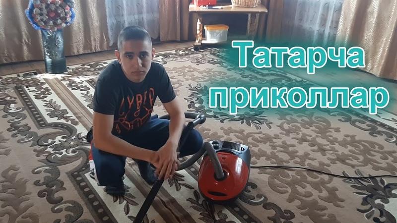 Татарские приколы Кызык мызык Татарча приколлар Ильгиз Шамратов
