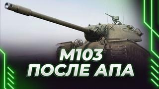 М103 - ПОЛНОЦЕННЫЙ СМОТР ПОСЛЕ АПА - ЗАХОДИ, ТАНКИСТ