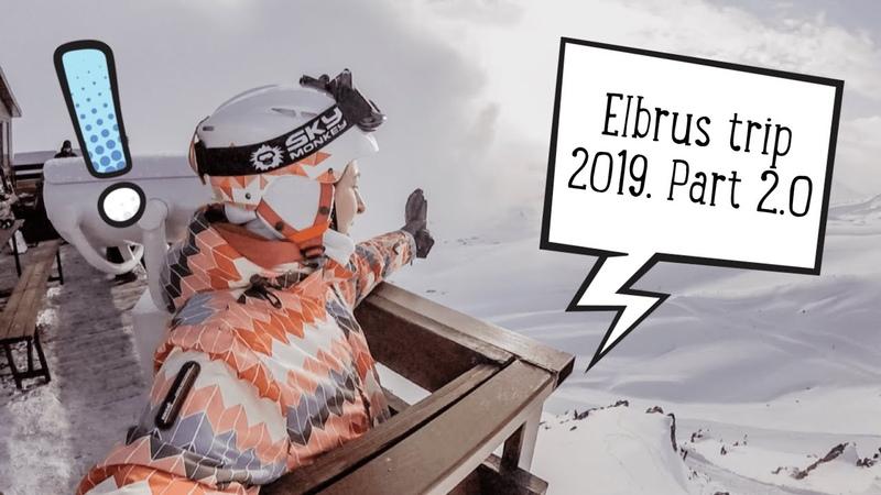 3 день поездки Любимый Эльбрус Экстремальный спуск и канатная дорога Да либо нет
