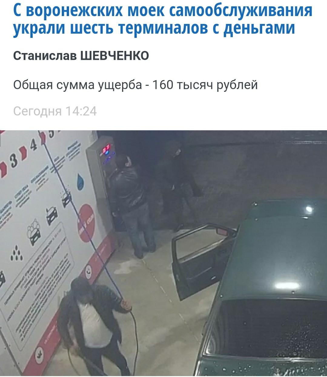 Полицейские раскрыли массовую кражу терминалов оплаты бесконтактных моек.