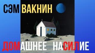 Vaknin Сэм Вакнин на русском Домашнее насилие и реакция общества Перевод с английского Interpetation