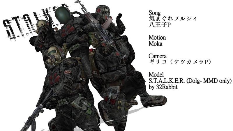 【MMD】気まぐれデューティ【S T A L K E R 】