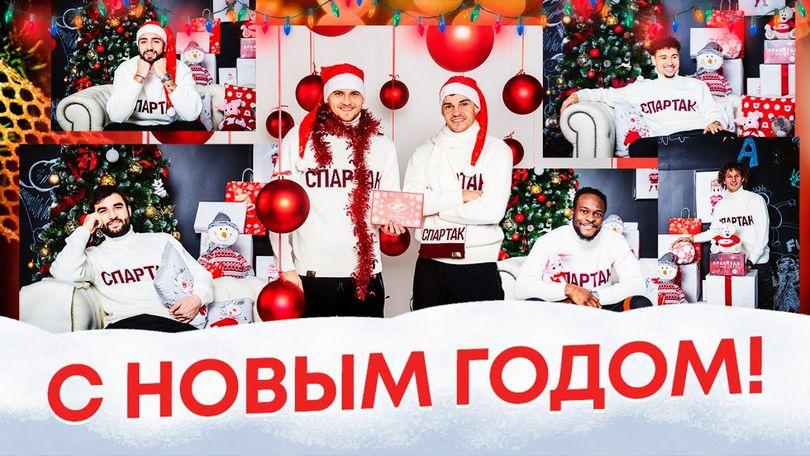 «Спартак» поздравляет с новогодними праздниками! (Видео)