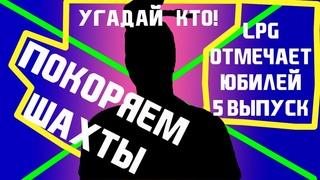Как стать ШАХТЕРОМ? ответ от #LPG #fifa21 #челлендж