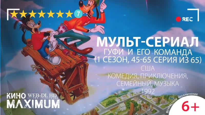 Кино Гуфи и его команда 1 сезон 45 65 серия из 65 1992 Maximum
