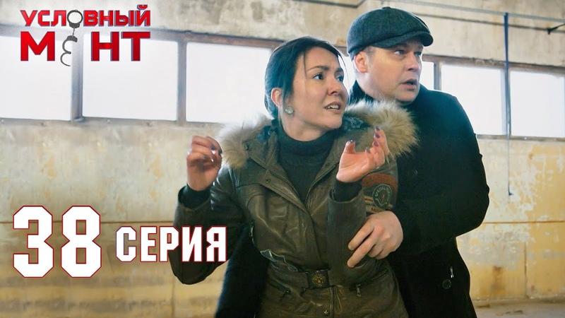 Условный мент 2 сезон 38 серия Охотница Диана