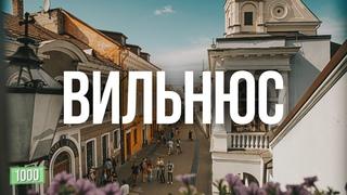 Гуляем в Вильнюсе на 1000 рублей/1000 и одна ночь