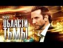 Области тьмы 2011 Фантастика, триллер
