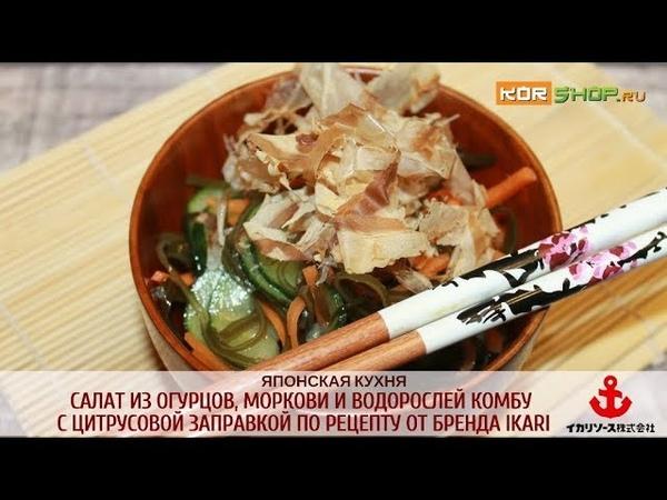 Японская кухня: Салат из огурца моркови и водорослей Комбу