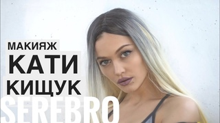 МАКИЯЖ КАТЯ КИЩУК ГРУППА СЕРЕБРО
