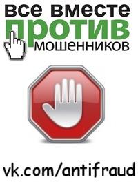 88c07b2ccbb96 · СТОП - Лохотрон, кидалово, обман. Разоблачения | ВКонтакте