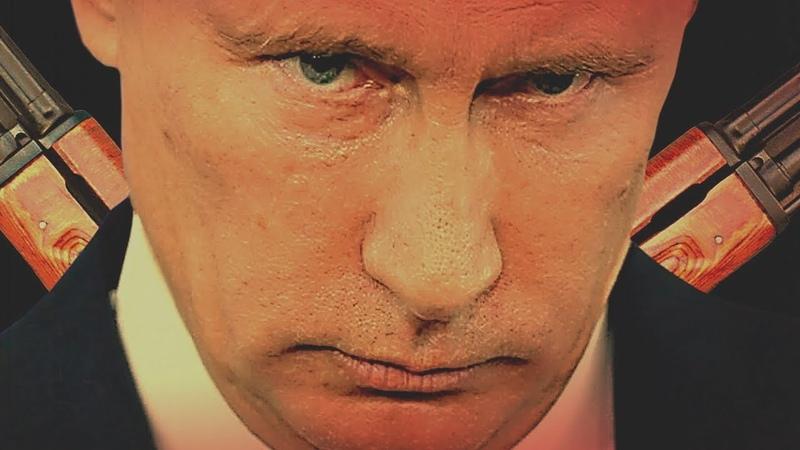 Последний довод королей ПУТИН РОССИЯ