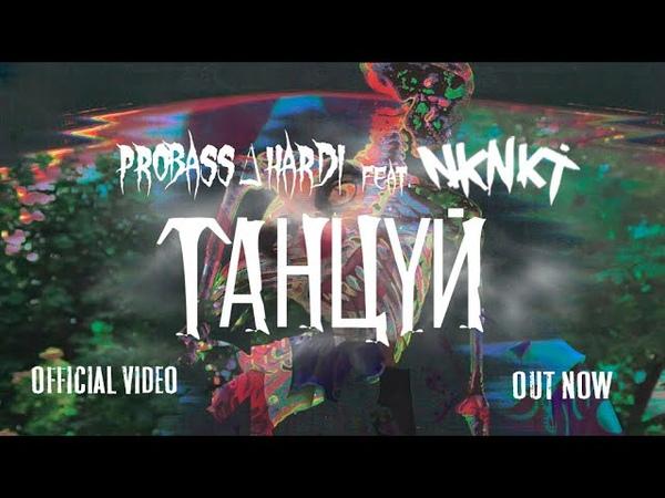 PROBASS ∆ HARDI feat. НКНКТ - Танцуй (Official Video)