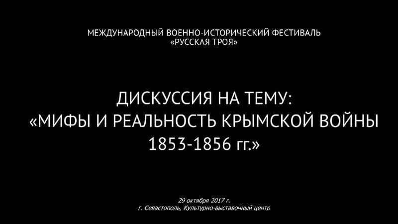 Дискуссия Мифы и реальность Крымской войны 1853 1856 гг