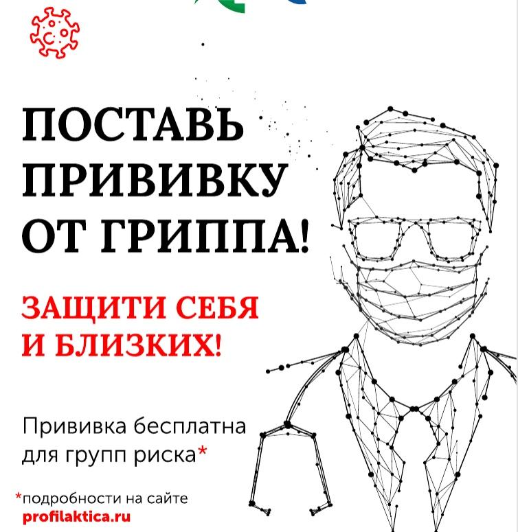 Врачи Красноуфимска отвечают на вопросы о вакцинации, изображение №1