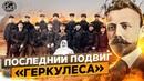 Экспедиция Русанова. Последний подвиг «Геркулеса» 2014