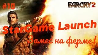Замес на ферме ► Far Cry 2 ► (16+) #10