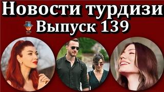 Новости турдизи. Выпуск 139