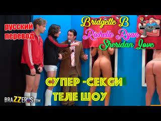 Bridgette B, Richelle Ryan, Sheridan Love шоу pornhub порно с переводом на русский, big tits, milf, porno ,sex-show 18+