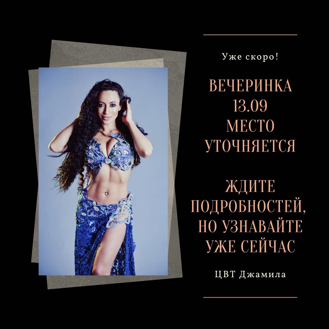 Афиша Самара Вечеринка 13.09
