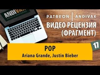 Видео рецензия на трек №17 - Pop (Ariana Grande, Justin Bieber)
