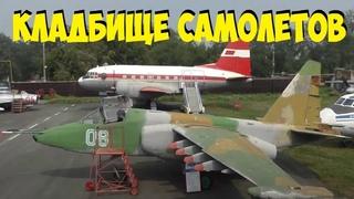 КЛАДБИЩЕ САМОЛЕТОВ. Музей авиации в Кургане ✈
