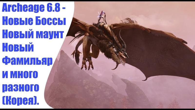 Archeage 6.8 - Новый боссы \ Маунт \ Фамильяр и много другого (Корея).