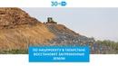 По нацпроекту в Татарстане восстановят загрязненные земли