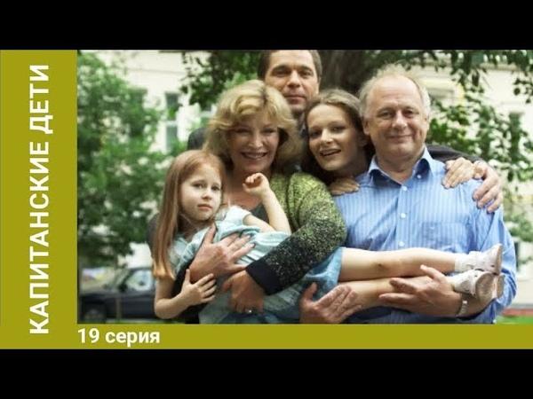 Капитанские дети 19 Серия Сериал Криминальная Мелодрама