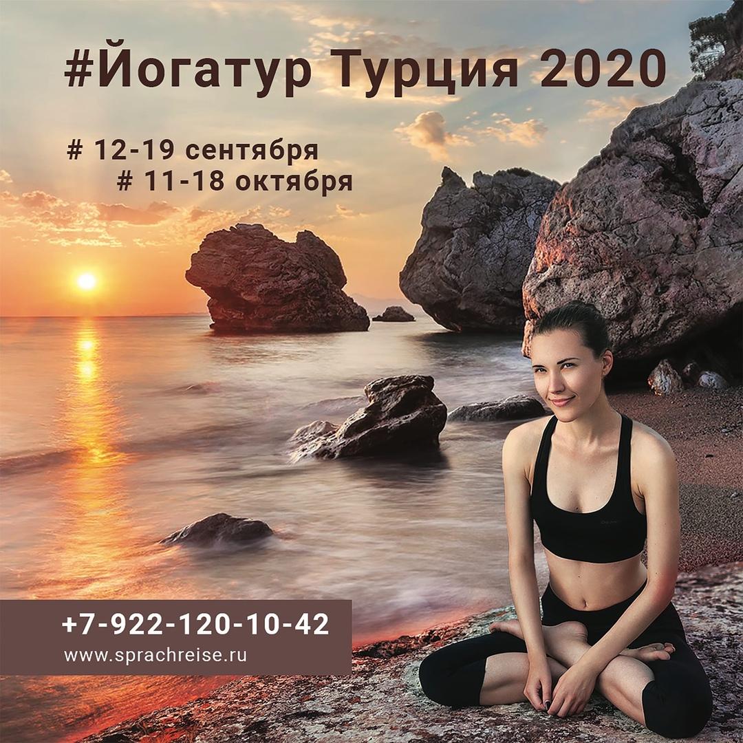 Афиша Екатеринбург Йога-тур в Турцию 11-18 октября