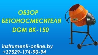 Обзор. Бетономешалка DGM-150 (серия BK-150, BK-170, BK-190)