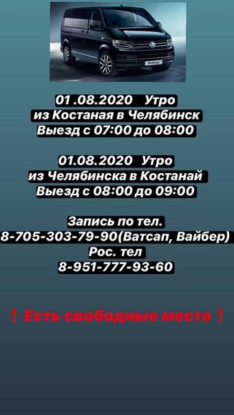 Пассажирские перевозки челябинск москва колеса для спецтехники во владивостоке
