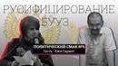 РУСИФИЦИРОВАНИЕ БУУЗ Ежи Сармат Политический смак 6