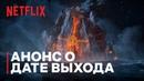 Охотники на троллей восстание титанов Гильермо дель Торо Анонс о дате выхода Netflix