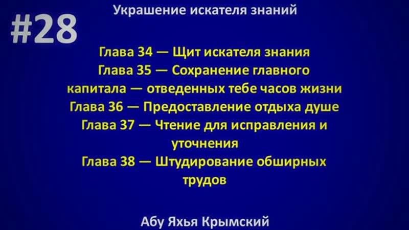 28 Украшение искателя знаний Абу Яхья Крымский