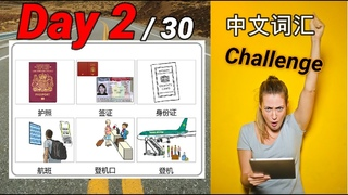 30 Days 中文词汇挑战 - Day 2 护照,签证,身份症,航班,登机口,登机What travel documents are required for check in ?