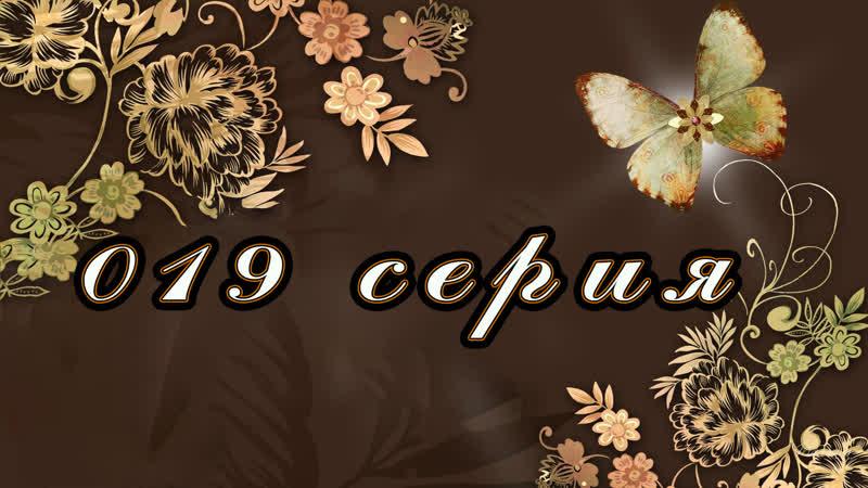 Вдова Бланко 019 серия 2006