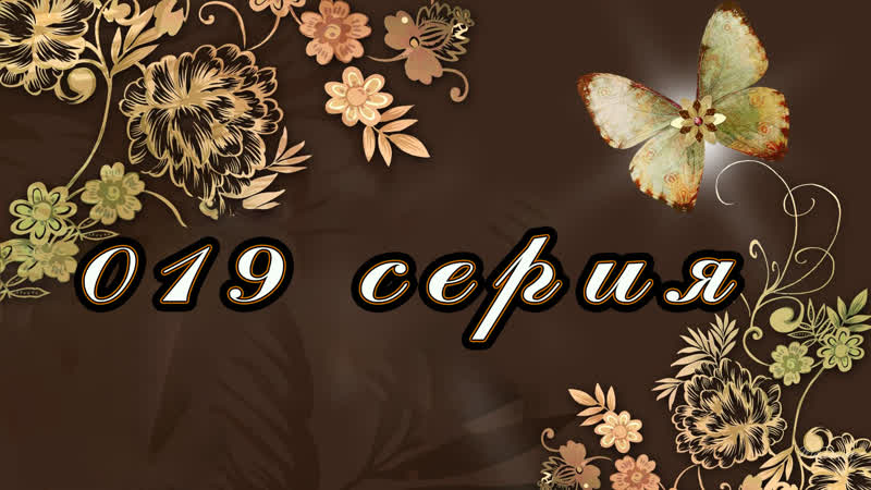 Алондра 19 серия