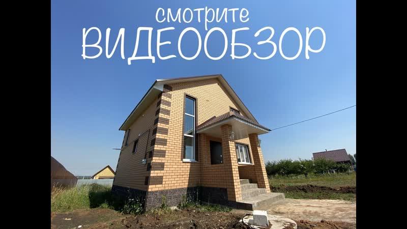 Продается кирпичный дом с ГАЗом в Иглино! №2269