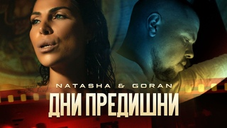 NATASHA & GORAN - DNI PREDISHNI / НАТАША & ГОРАН - ДНИ ПРЕДИШНИ [Official 4K Video, 2021]