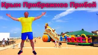 Крым 2021. Прибрежное. Прибой. Мегастройка набережной. Бескрайние дикие пляжи.
