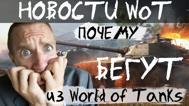 НОВОСТИ WoT Почему БЕГУТ из World of Tanks